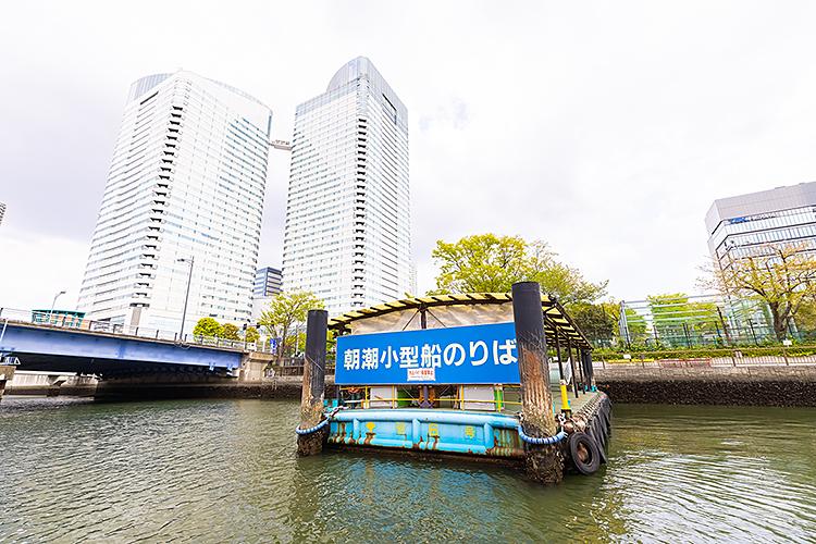 朝潮小型船のりば(黎明橋)